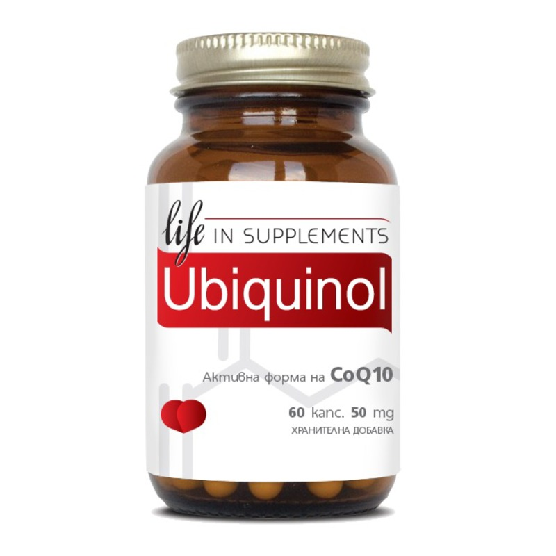 Убихинол (Ubiquinol) Life in Supplements
