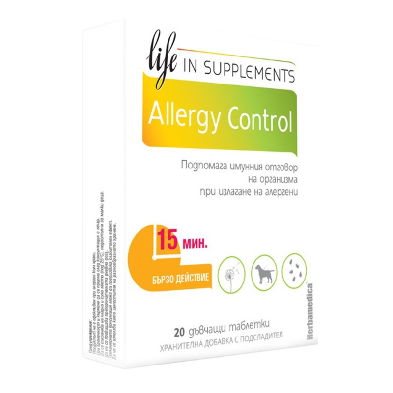 Алерджи Контрол (Allergy Control) Life in Supplements